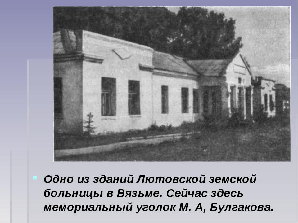 Одно из зданий Лютовской земской больницы в Вязьме. Сейчас здесь мемориальный...