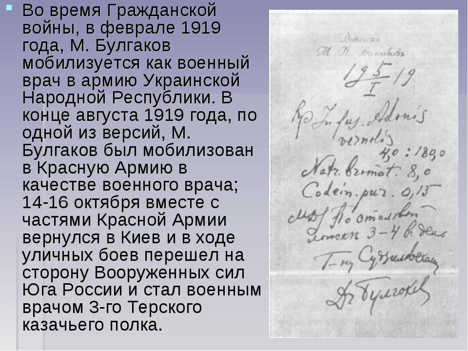 Во времяГражданской войны, в феврале1919 года, М. Булгаков мобилизуется как...