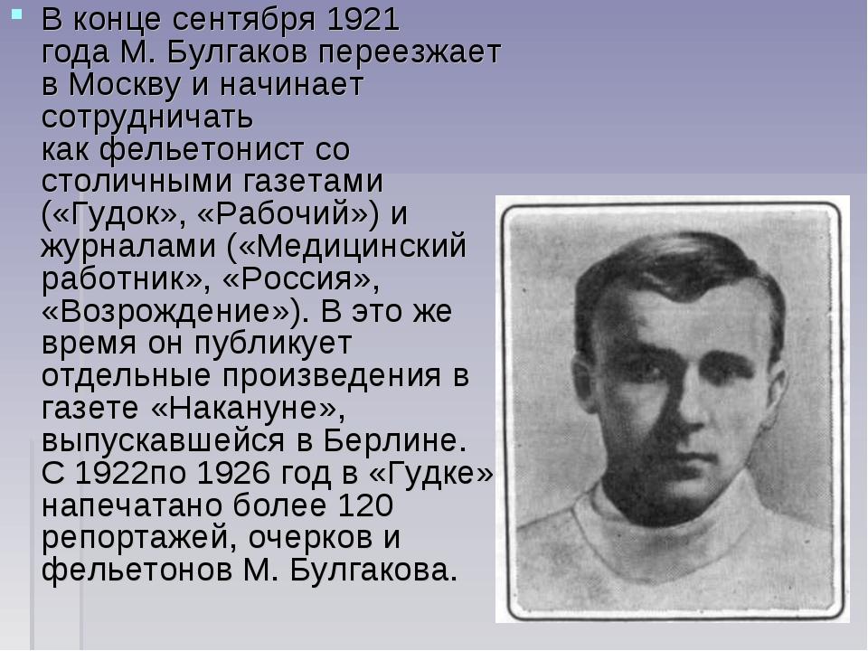 В конце сентября1921 годаМ. Булгаков переезжает вМосквуи начинает сотрудн...