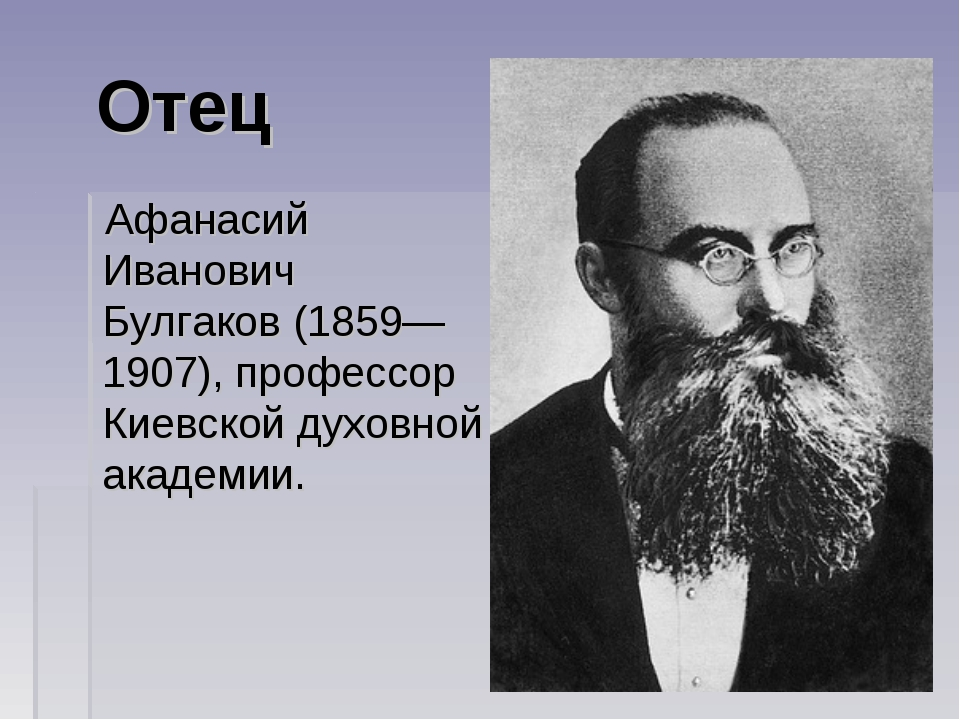 Отец Афанасий Иванович Булгаков(1859—1907), профессор Киевской духовной акад...