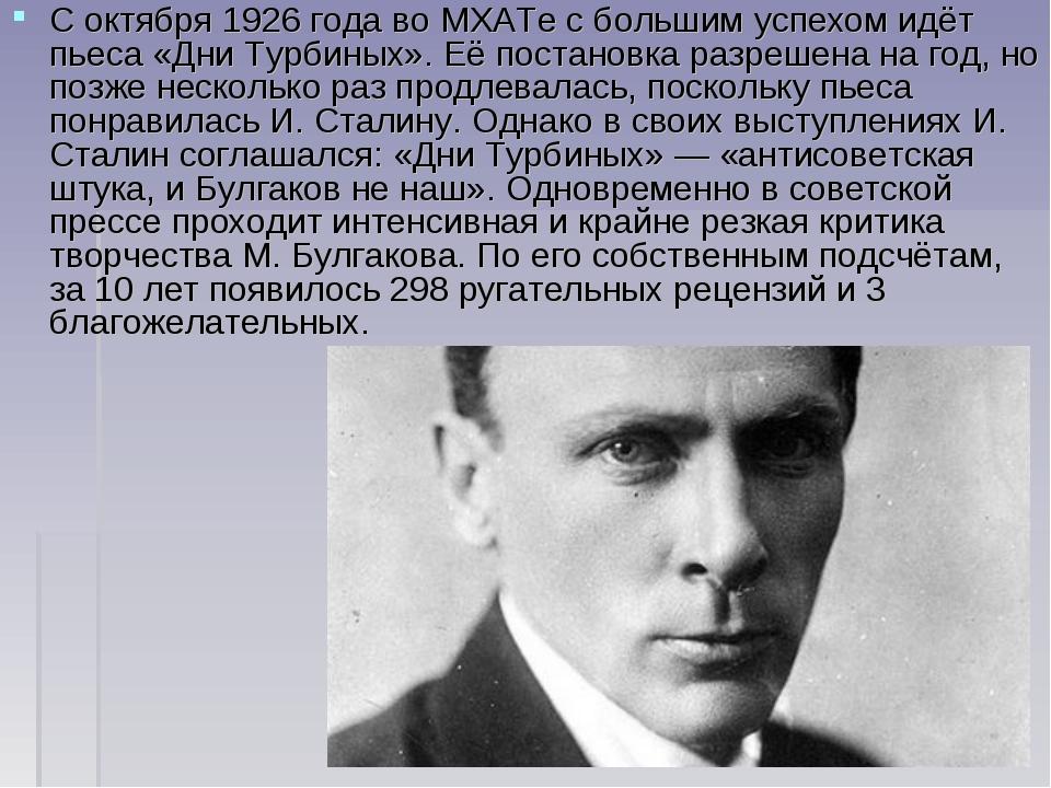 С октября1926 годавоМХАТес большим успехом идёт пьеса «Дни Турбиных». Её...
