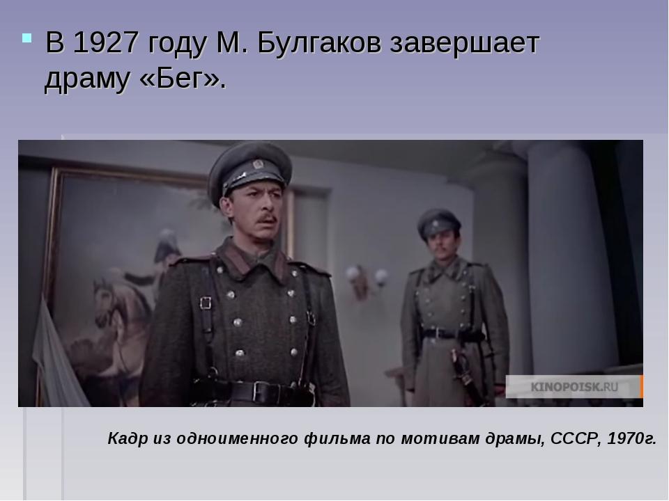 В1927 годуМ. Булгаков завершает драму «Бег». Кадр из одноименного фильма по...
