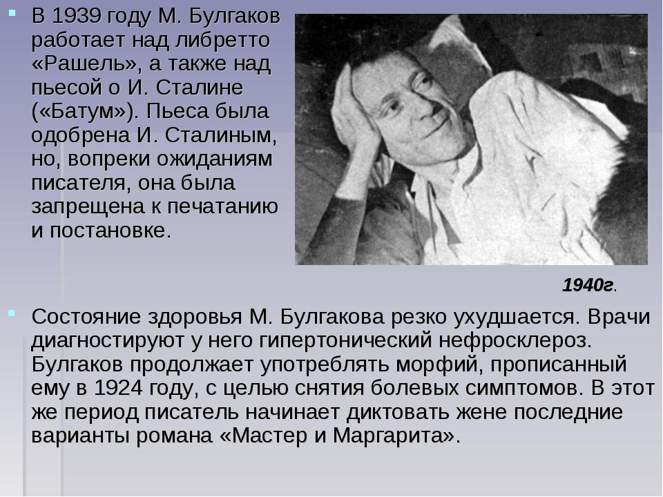В1939 годуМ. Булгаков работает над либретто «Рашель», а также над пьесой о...
