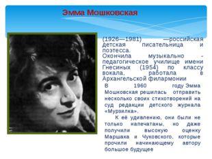 Эмма Мошковская Эмма Эфраимовна Мошко́вская (1926—1981) —российская детская п
