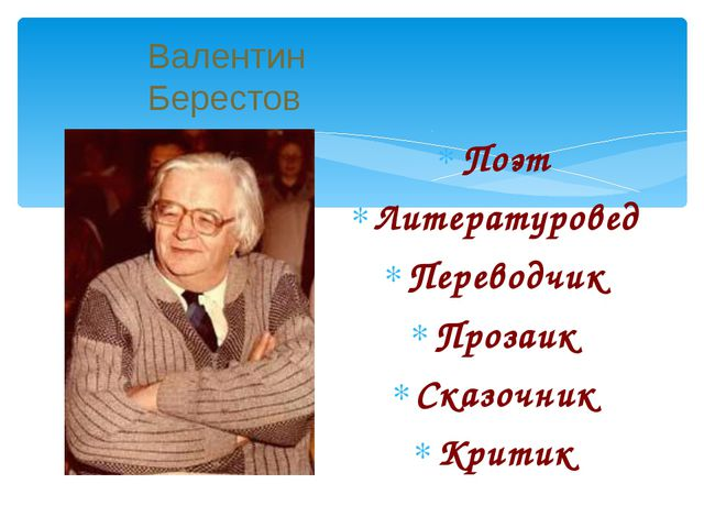 Поэт Литературовед Переводчик Прозаик Сказочник Критик Валентин Берестов