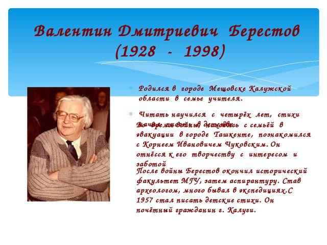 Валентин Дмитриевич Берестов (1928 - 1998) Родился в городе Мещовске Калужско...