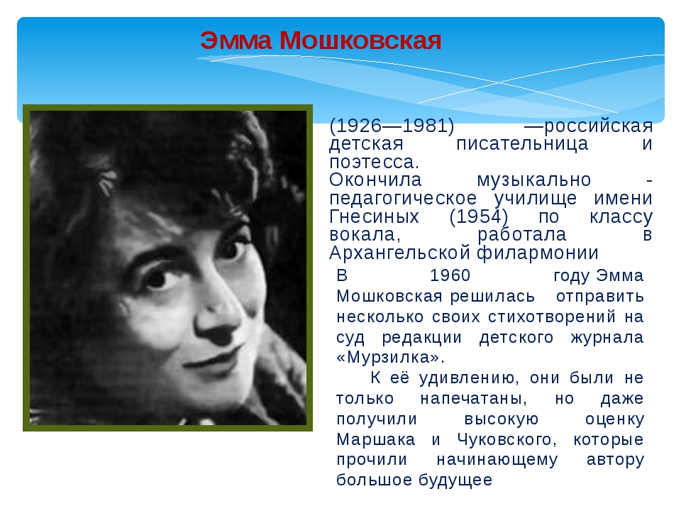 Эмма Мошковская Эмма Эфраимовна Мошко́вская (1926—1981) —российская детская п...