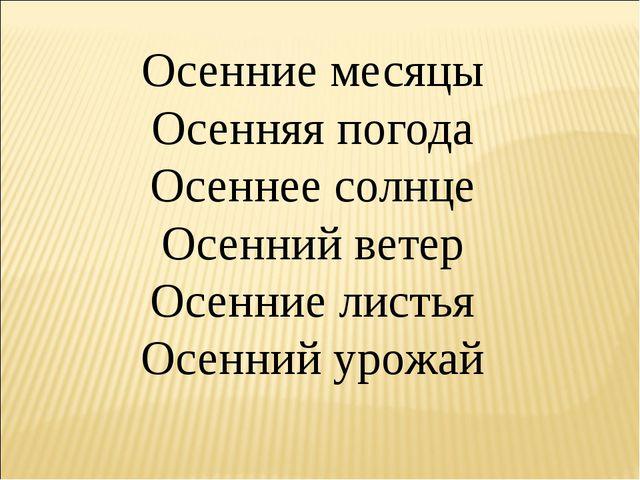 Осенние месяцы Осенняя погода Осеннее солнце Осенний ветер Осенние листья Осе...