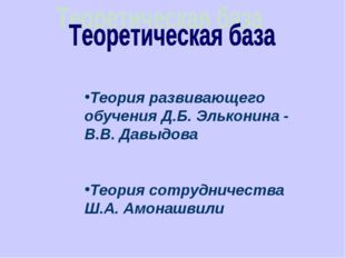 Теория развивающего обучения Д.Б. Эльконина - В.В. Давыдова Теория сотрудниче