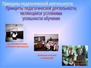Проблематизация учебного материала Учение без принуждения Демократизация отно