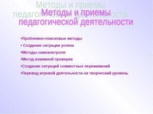 Проблемно-поисковые методы Создание ситуации успеха Методы самоконтроля Мето