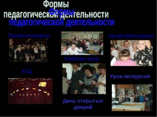Уроки-концерты Уроки-викторины КТД Учебная игра День открытых дверей Урок-экс