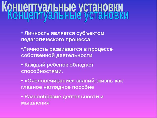 Личность является субъектом педагогического процесса Личность развивается в...