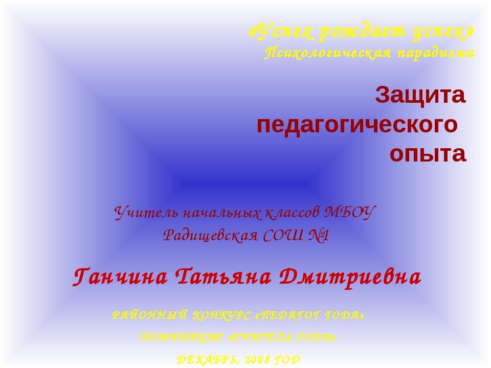 Защита педагогического опыта Учитель начальных классов МБОУ Радищевская СОШ №...