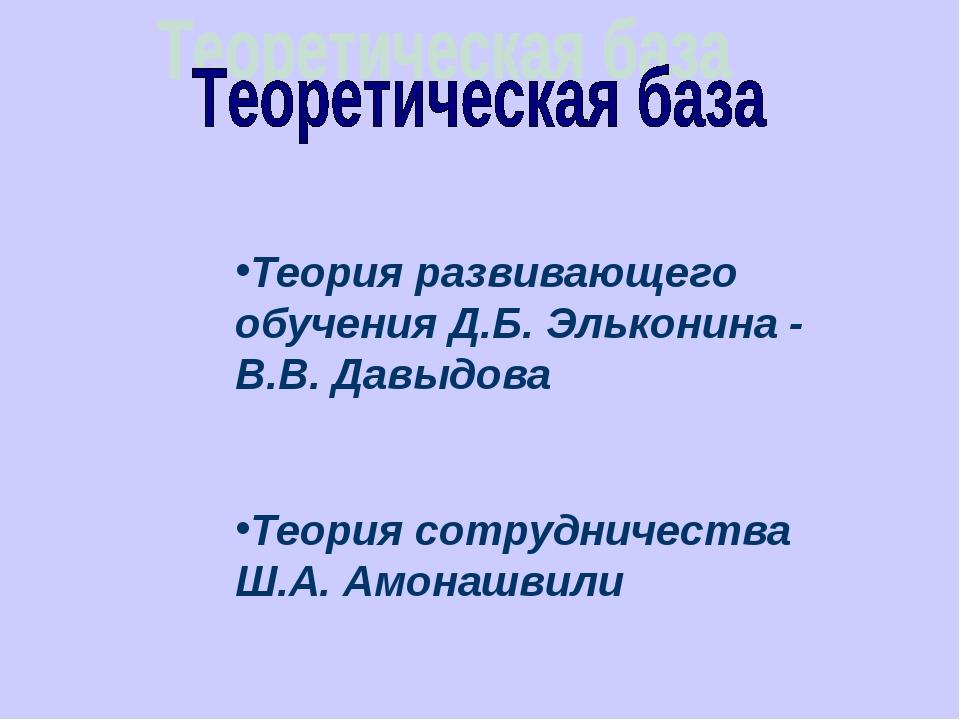Теория развивающего обучения Д.Б. Эльконина - В.В. Давыдова Теория сотрудниче...