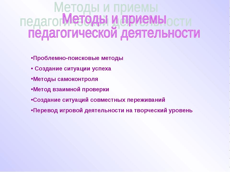 Проблемно-поисковые методы Создание ситуации успеха Методы самоконтроля Мето...