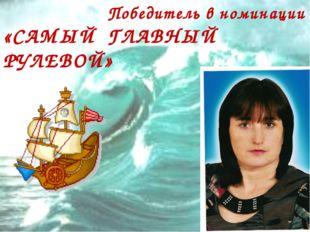 Победитель в номинации «САМЫЙ ГЛАВНЫЙ РУЛЕВОЙ»