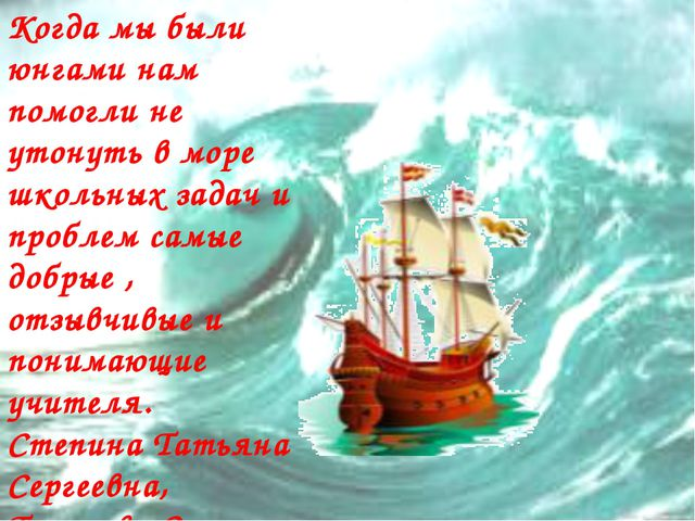 Когда мы были юнгами нам помогли не утонуть в море школьных задач и проблем с...