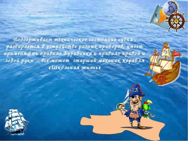 Поддерживает техническое состояние судна , разбирается в устройстве разных п...