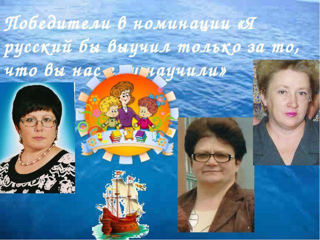 Победители в номинации «Я русский бы выучил только за то, что вы нас ему науч...