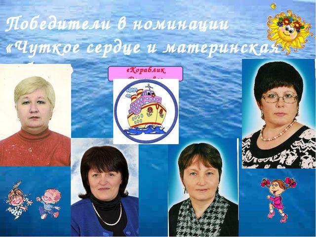 Победители в номинации «Чуткое сердце и материнская забота» «Кораблик Детства»