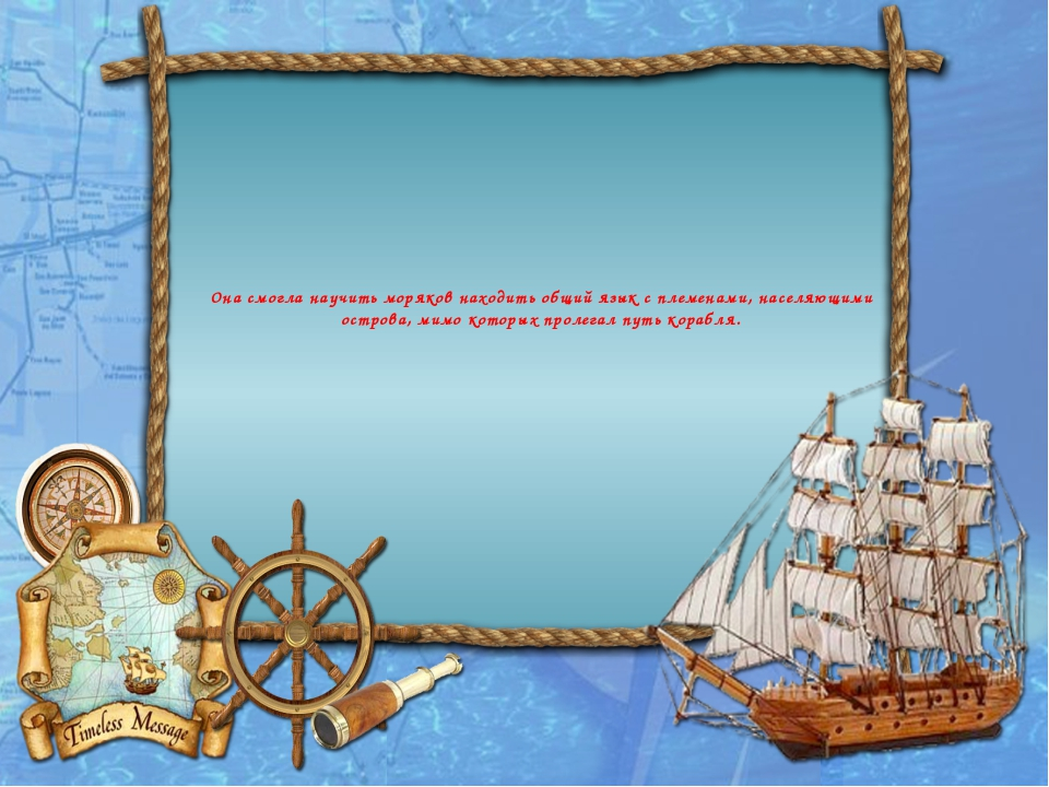 Она смогла научить моряков находить общий язык с племенами, населяющими остро...