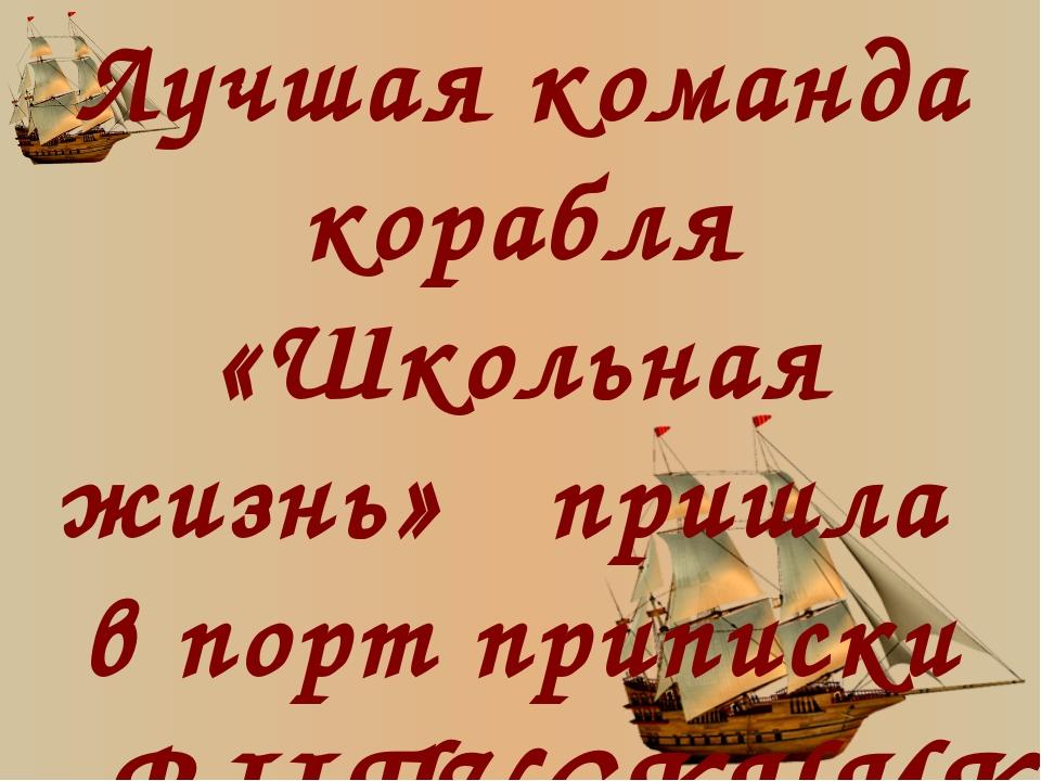 Лучшая команда корабля «Школьная жизнь» пришла в порт приписки -«ВЫПУСКНИК»