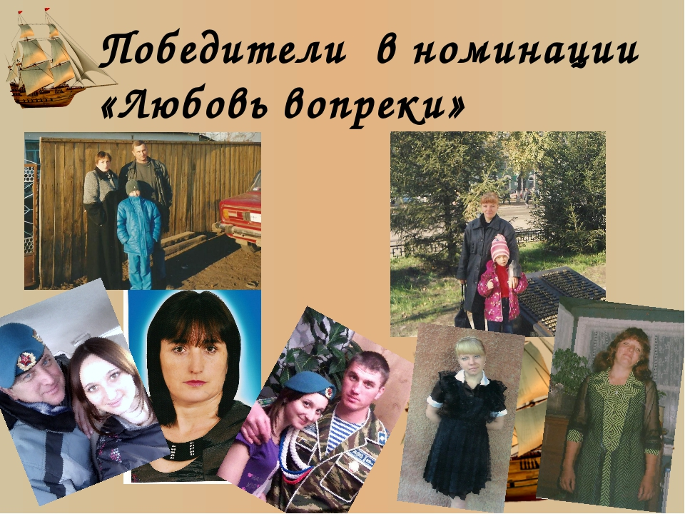 Победители в номинации «Любовь вопреки»