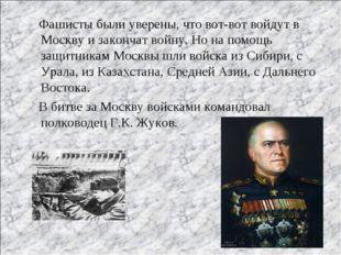 Фашисты были уверены, что вот-вот войдут в Москву и закончат войну. Но на по