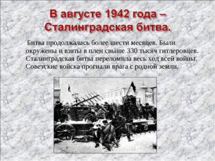 Битва продолжалась более шести месяцев. Были окружены и взяты в плен свыше 3