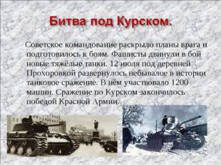 Советское командование раскрыло планы врага и подготовилось к боям. Фашисты