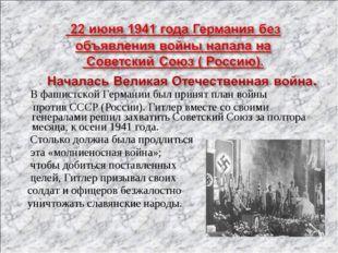 В фашистской Германии был принят план войны против СССР (России). Гитлер вме
