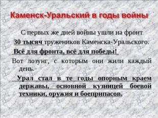 С первых же дней войны ушли на фронт 30 тысяч тружеников Каменска-Уральского