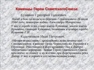 Кунавин Григорий Павлович. Погиб в бою за польскую деревню Герасимовичи 26 и