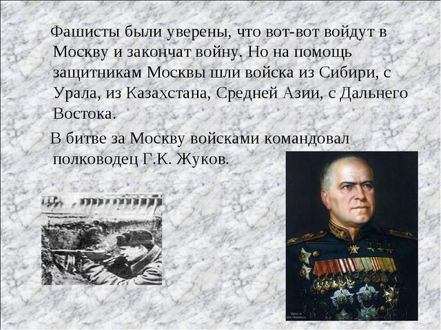 Фашисты были уверены, что вот-вот войдут в Москву и закончат войну. Но на по...