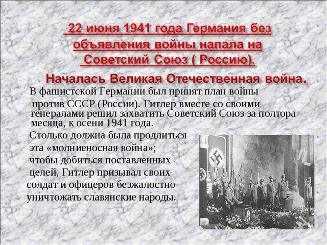 В фашистской Германии был принят план войны против СССР (России). Гитлер вме...