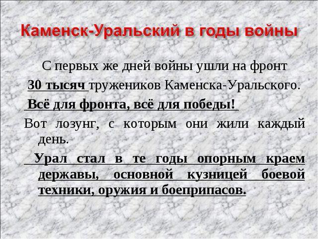 С первых же дней войны ушли на фронт 30 тысяч тружеников Каменска-Уральского...