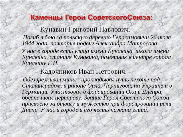 Кунавин Григорий Павлович. Погиб в бою за польскую деревню Герасимовичи 26 и...