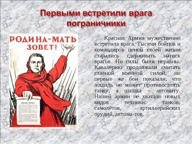 Красная Армия мужественно встретила врага. Тысячи бойцов и командиров ценой...