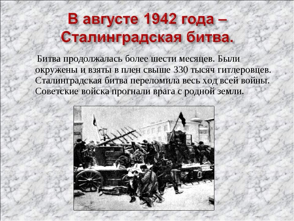 Битва продолжалась более шести месяцев. Были окружены и взяты в плен свыше 3...