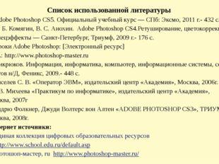 Список использованной литературы Adobe Photoshop CS5. Официальный учебный кур