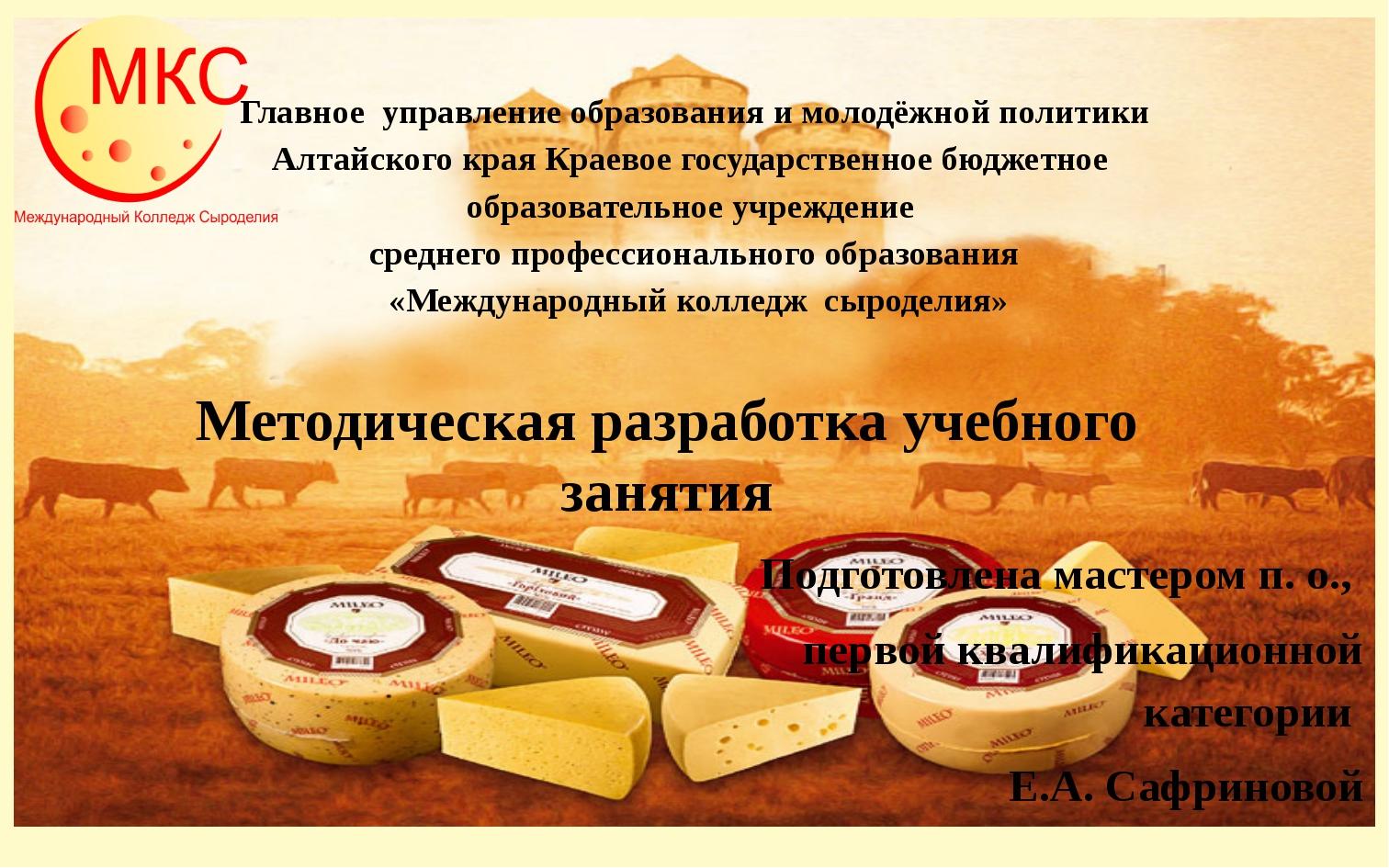 Методическая разработка учебного занятия Главное управление образования и мол...