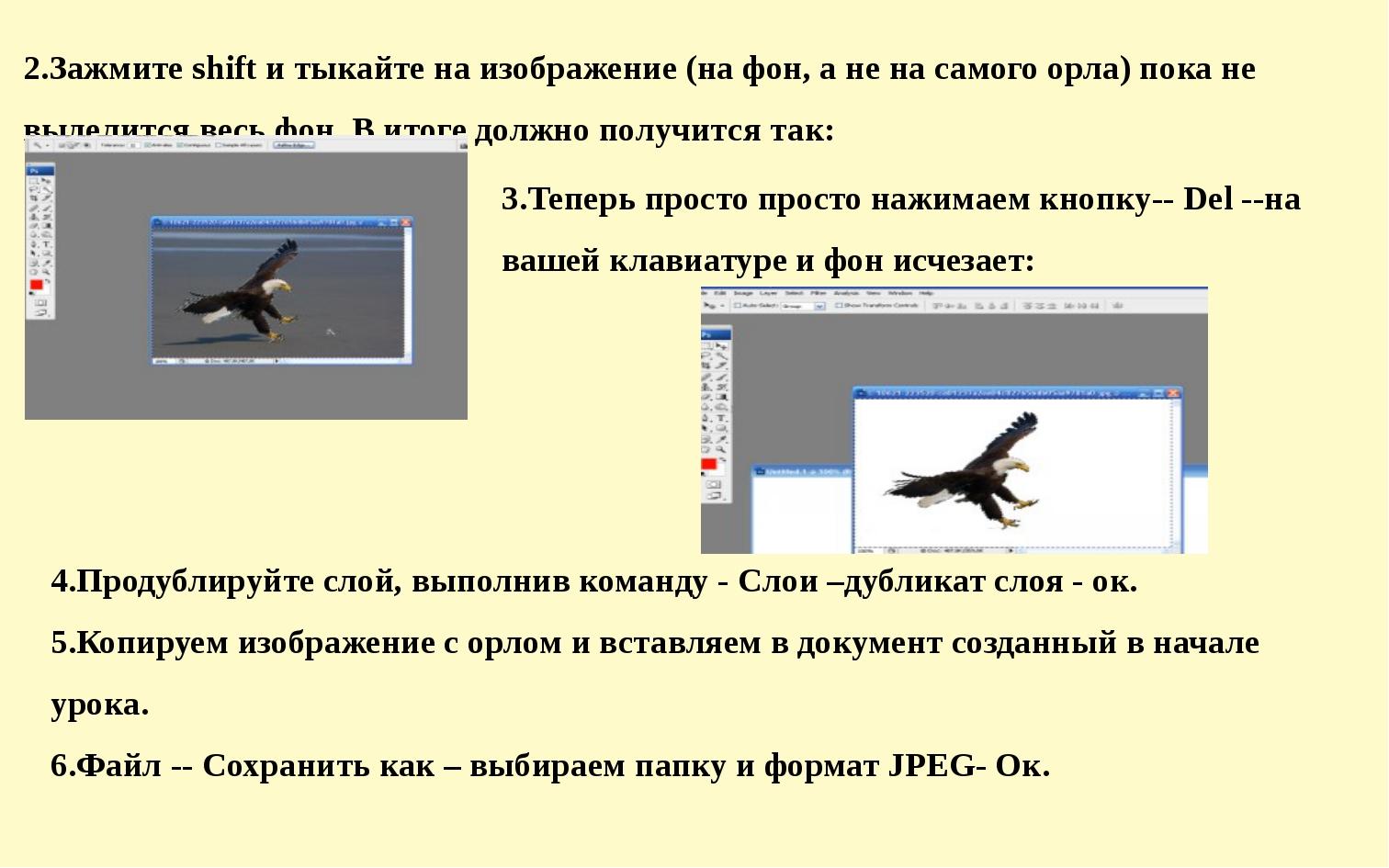 2.Зажмите shift и тыкайте на изображение (на фон, а не на самого орла) пока н...