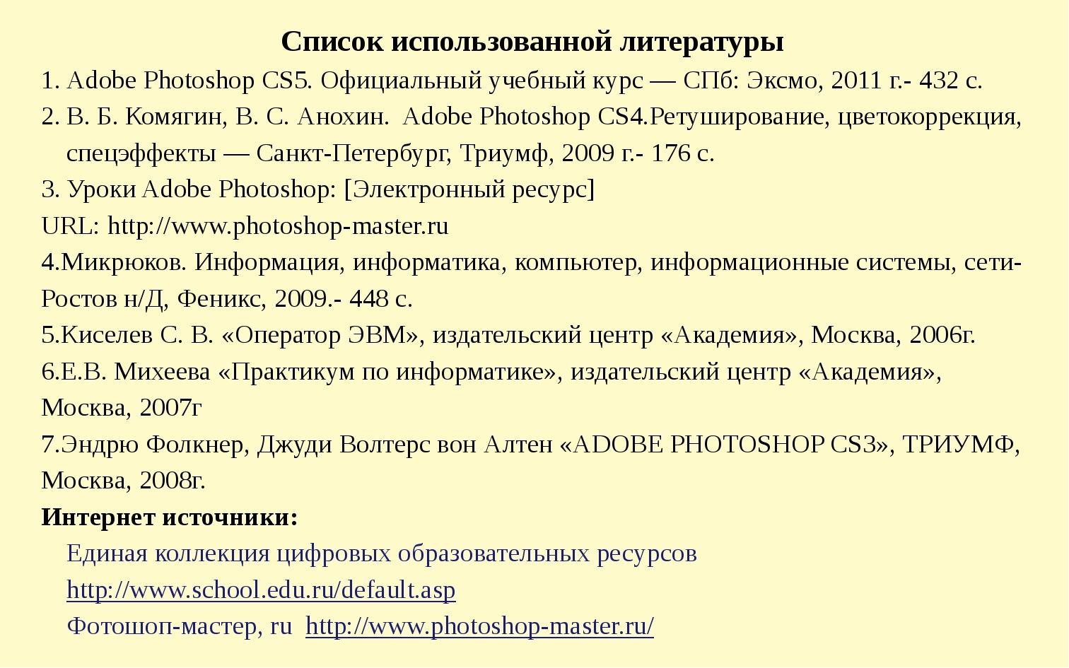 Список использованной литературы Adobe Photoshop CS5. Официальный учебный кур...