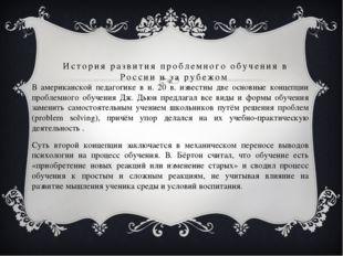 История развития проблемного обучения в России и за рубежом В американской пе