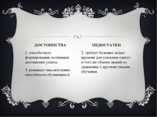 ДОСТОИНСТВА 2. способствует формированиюмотивации достижения успеха 3. разви