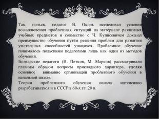Так, польск. педагог В. Оконь исследовал условия возникновения проблемных сит