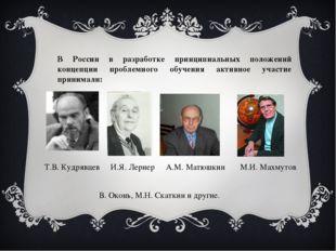 В России в разработке принципиальных положений концепции проблемного обучения