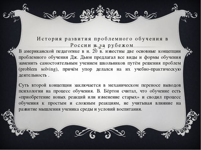История развития проблемного обучения в России и за рубежом В американской пе...
