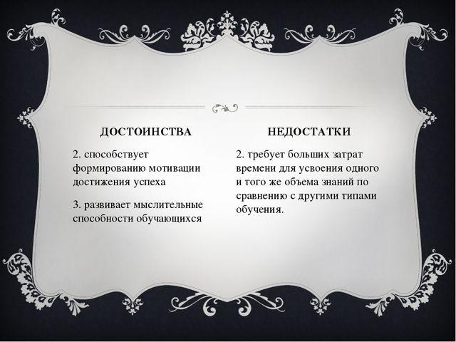 ДОСТОИНСТВА 2. способствует формированиюмотивации достижения успеха 3. разви...
